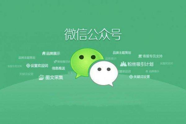 郑州微信开发适合哪些行业?有没有必要做微信公众号呢?
