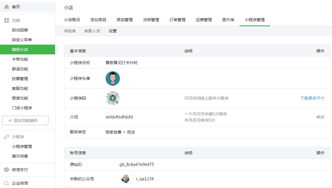 郑州小一科技-微信小程序开发、微信公众平台开发、微信三级分销商城、网站建设、微信公众号开发、安卓、苹果、app 7