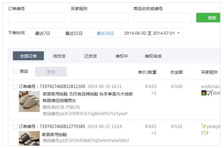 郑州小一科技-微信小程序开发、微信公众平台开发、微信三级分销商城、网站建设、微信公众号开发、安卓、苹果、app 9