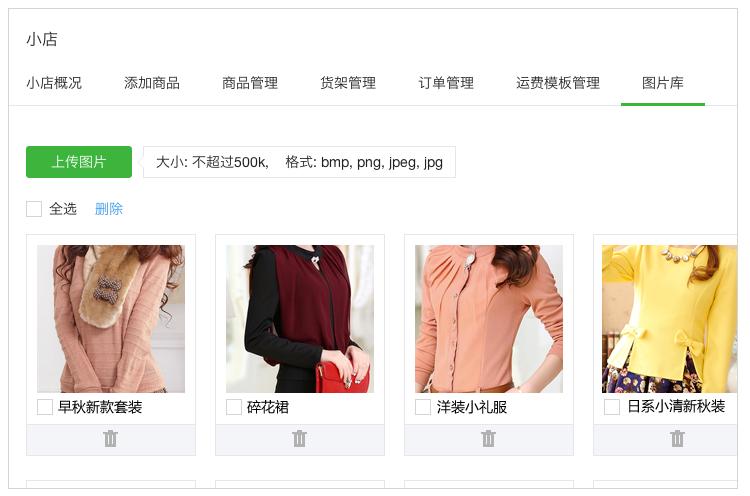 郑州小一科技-微信小程序开发、微信公众平台开发、微信三级分销商城、网站建设、微信公众号开发、安卓、苹果、app 12