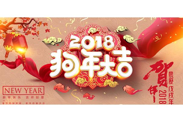 2018·郑州小一科技与您一起开业大吉