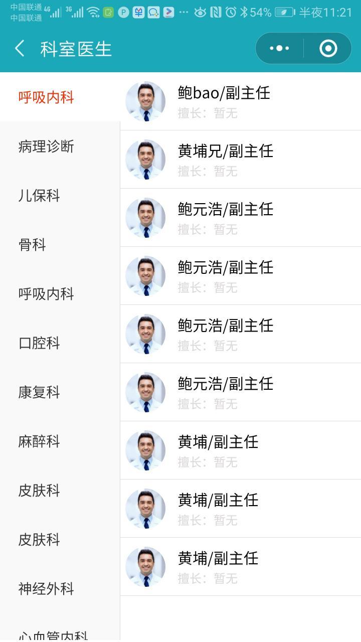 郑州小一科技-微信小程序开发、微信公众平台开发、微信三级分销商城、网站建设、微信公众号开发、安卓、苹果、app 13