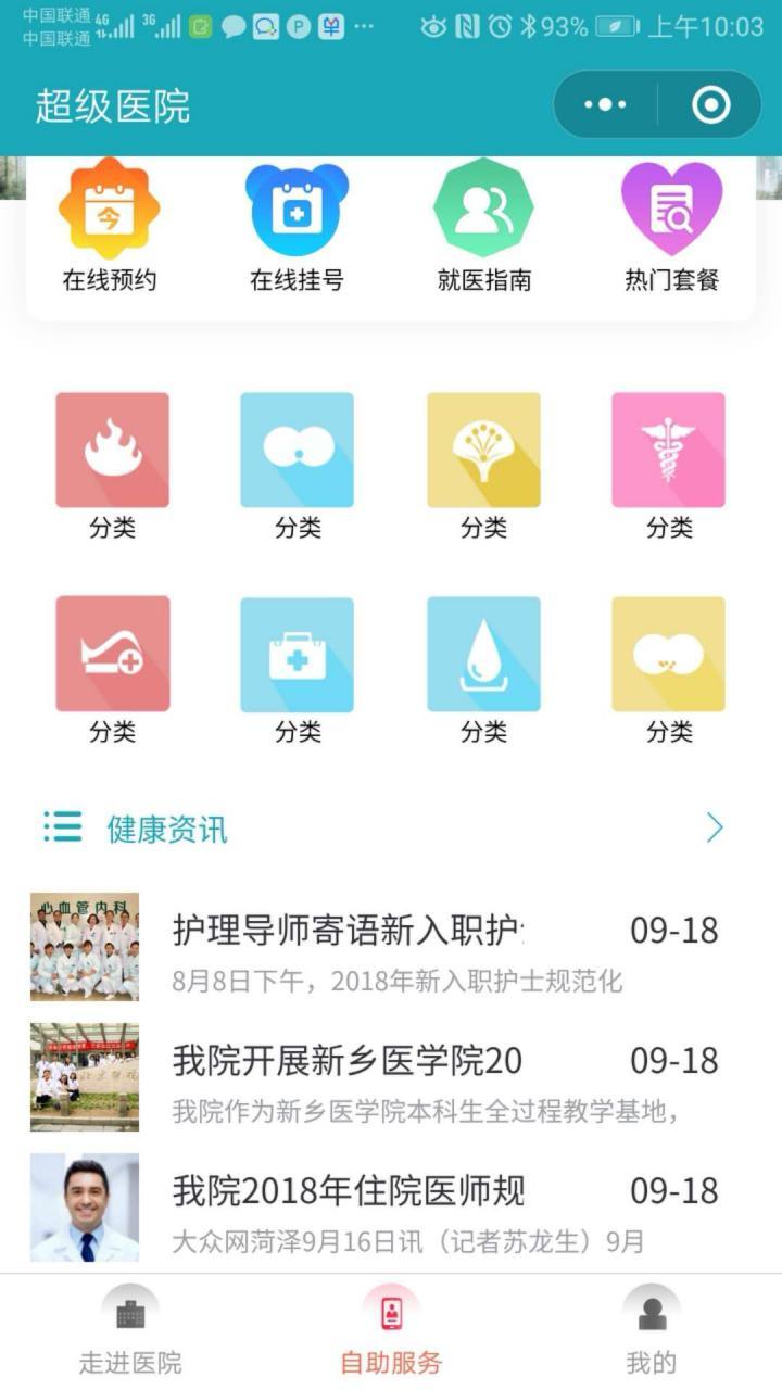 郑州小一科技-微信小程序开发、微信公众平台开发、微信三级分销商城、网站建设、微信公众号开发、安卓、苹果、app 11