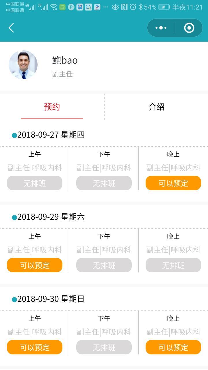 郑州小一科技-微信小程序开发、微信公众平台开发、微信三级分销商城、网站建设、微信公众号开发、安卓、苹果、app 14
