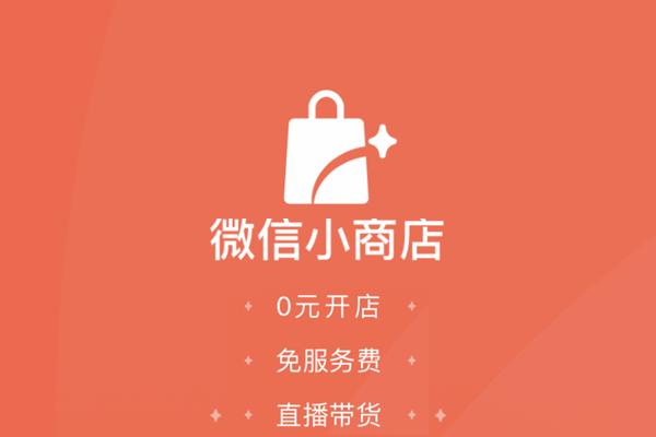 微信小商店内的开户银行省市编码在线查询
