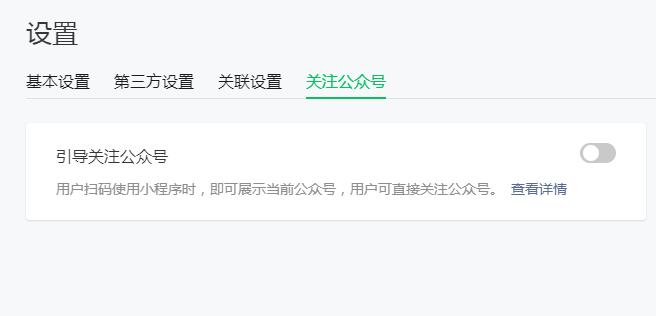 微信商户号支付后关注公众号功能已下线
